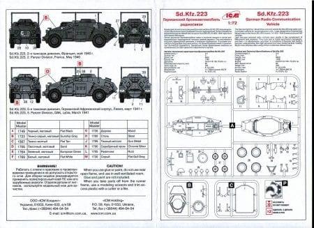 ICM 72421_detail (3)