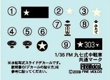 FINE FM27_details (2)